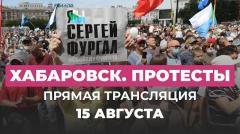 Протесты в Хабаровске. Прямая трансляция