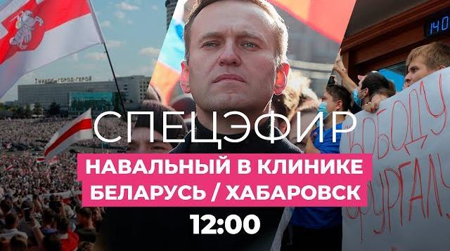 Телеканал Дождь 22.08.2020. Навальный в берлинской больнице. В Минске блокируют СМИ. В Хабаровске митинг. Спецэфир