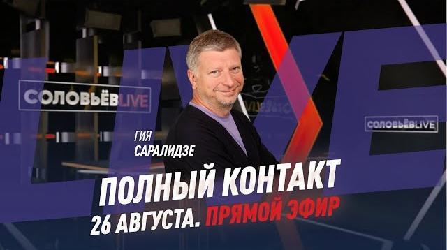 Полный контакт с Владимиром Соловьевым 26.08.2020. Гия Саралидзе
