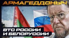 АРМАГЕДДОНЫЧ. Военно-техническое сотрудничество России и Белоруссии