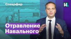 Навальный LIVE. Отравление Навального. Спецэфир от 20.08.2020
