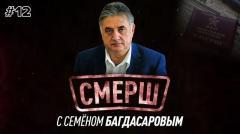 Что происходит в Белоруссии? Навального отпускают. Кого стесняется Пашинян? СМЕРШ