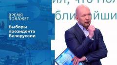 Время покажет. Выборы в Белоруссии от 10.08.2020