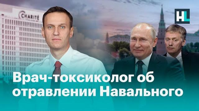 Алексей Навальный LIVE 25.08.2020. Врач-токсиколог об отравлении Навального: «Это клиническая картина нервно-паралитического яда»