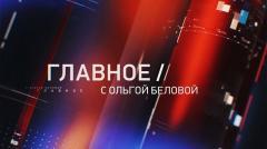 Главное с Ольгой Беловой от 23.08.2020