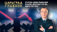 Царьград. Главное. Угроза девальвации рубля: доллар по 80, евро по 100 24.08.2020