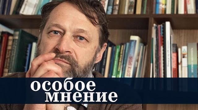 Особое мнение 05.08.2020. Дмитрий Орешкин