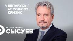 Особое мнение. Олег Сысуев от 17.08.2020