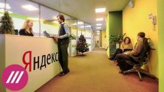Дождь. «Яндекс» вывез часть сотрудников минского офиса в Россию. Как разрушается IT-отрасль Беларуси от 25.08.2020