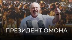 Дождь. Почему Беларусь стала горячей точкой именно этим летом от 21.08.2020