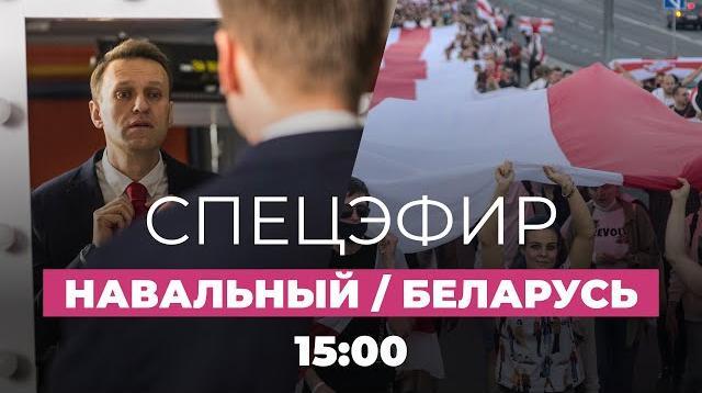 Телеканал Дождь 24.08.2020. Навального «довольно вероятно» отравили, в Минске арестовывают оппозиционеров. Спецэфир