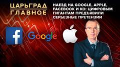 Царьград. Главное. Наезд на Google, Apple, Facebook и Ко: цифровым гигантам предъявили серьезные претензии от 25.08.2020
