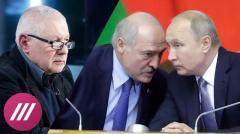 Дождь. Игра хитрецов. Зачем Лукашенко едет к Путину? Мнение Глеба Павловского от 31.08.2020