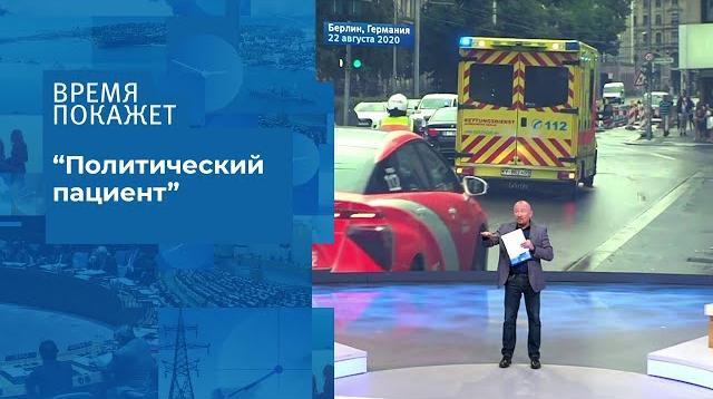 Время покажет 24.08.2020. Дело Алексея Навального