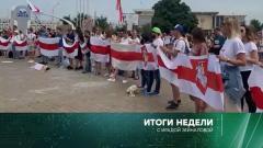 Итоги недели с Ирадой Зейналовой 23.08.2020