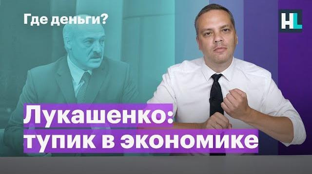 Алексей Навальный LIVE 06.08.2020. Лукашенко: экономический тупик