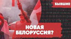 Соловьёв LIVE. Лукашенко принял вызов. Оппозиция испугалась. Что будет дальше в Белоруссии? Бывшие от 23.08.2020