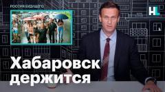 Навальный LIVE. Хабаровск все еще держится от 10.08.2020
