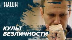 Культ безличности. Навальный снова в топах. Белоруссия выздоравливает? НАШИ с Борисом Якеменко