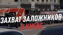 Соловьёв LIVE. Срочно! Захват заложников в центре Киева. Прямая трансляция от 03.08.2020