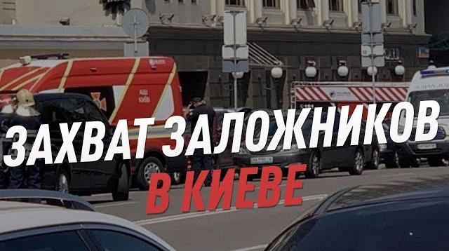 Соловьёв LIVE 03.08.2020. Срочно! Захват заложников в центре Киева. Прямая трансляция
