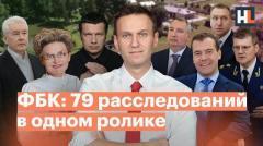 Навальный LIVE. ФБК: 79 расследований в одном ролике от 05.08.2020