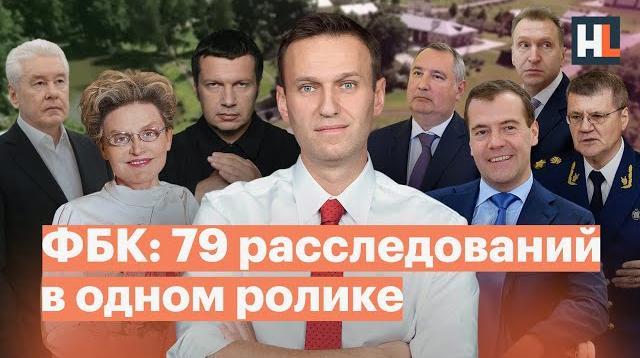 Алексей Навальный LIVE 05.08.2020. ФБК: 79 расследований в одном ролике