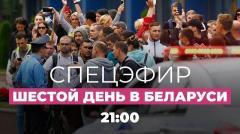 Беларусь. Протесты после выборов. День 6: освобождение задержанных и забастовки. Спецэфир