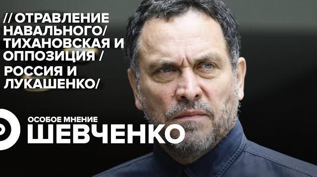 Особое мнение 20.08.2020. Максим Шевченко
