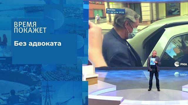 Время покажет 24.08.2020. Михаил Ефремов: бесконечный суд