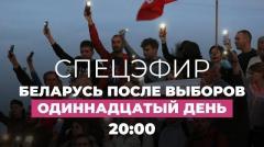 Дождь. Беларусь. Протесты, день 11: более 60 уголовных дел в отношении протестующих. Спецэфир от 19.08.2020