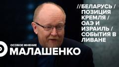 Особое мнение. Алексей Малашенко 17.08.2020