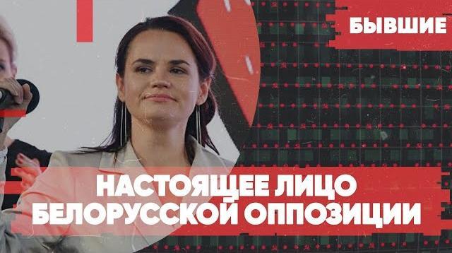 Соловьёв LIVE 20.08.2020. Настоящее лицо белорусской оппозиции. Цветочный период закончен. Бывшие