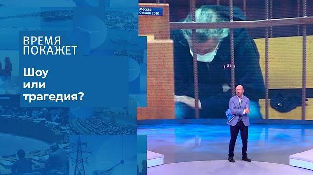 Время покажет 17.08.2020. Диагноз Михаила Ефремова