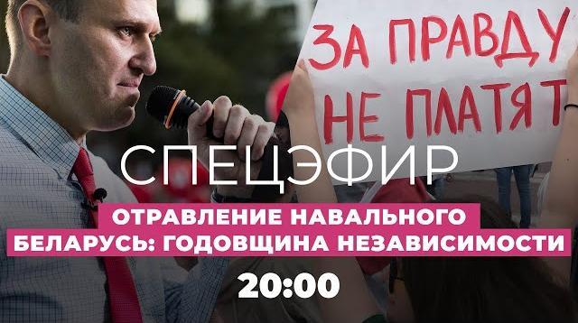 Телеканал Дождь 25.08.2020. Володин ищет в отравлении Навального западный след. День независимости в Беларуси. Здесь и сейчас