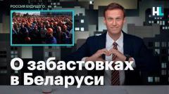 Навальный LIVE. О забастовках в Беларуси от 14.08.2020