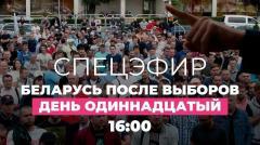 Беларусь. Протесты, день 11: саммит глав стран Евросоюза по ситуации в стране. Спецэфир