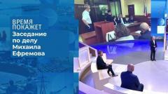 Время покажет. Михаил Ефремов в суде 05.08.2020