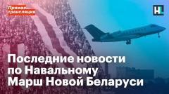 Навальный LIVE. Последние новости по Навальному. Марш Новой Беларуси от 23.08.2020