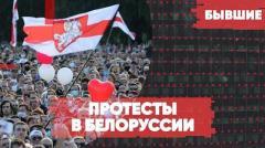 Срочно! Протесты в Белоруссии. Оппозиция у Дворца Лукашенко. Бывшие