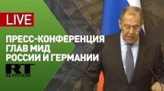 Пресс-конференция Лаврова и министра иностранных дел Германии