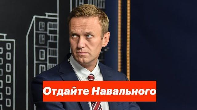Алексей Навальный LIVE 21.08.2020. Отдайте Навального
