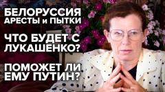 Код доступа. Латынина про Лукашенко, протесты, Путина 15.08.2020