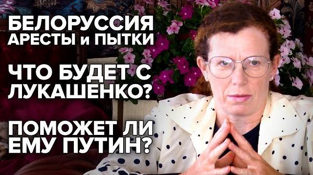 Код доступа с Юлией Латыниной 15.08.2020. Латынина про Лукашенко, протесты, Путина