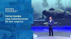 Время покажет. Самолет Качиньского 04.08.2020
