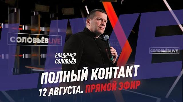 Полный контакт с Владимиром Соловьевым 12.08.2020