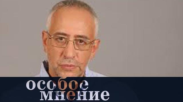 Особое мнение 14.08.2020. Николай Сванидзе