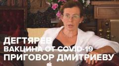 Код доступа. Юлия Латынина о Дегтяреве, вакцине от Covid 25.07.2020