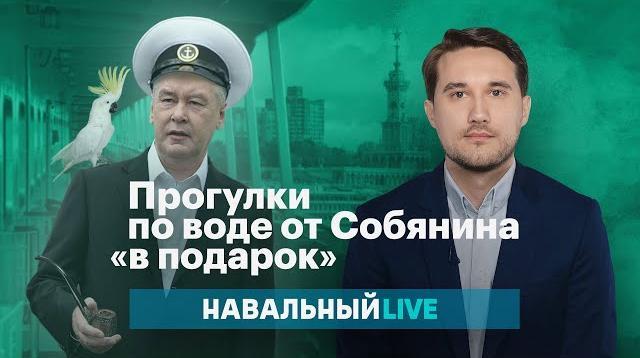 Алексей Навальный LIVE 12.08.2020. Прогулки по воде от Собянина «в подарок»
