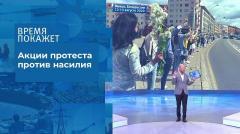 Время покажет. Белые протесты в Белоруссии 14.08.2020